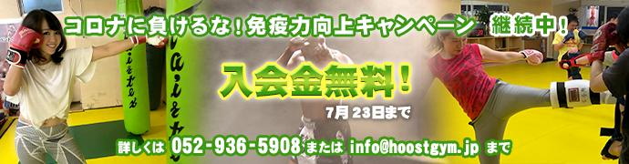 コロナに負けるな!免疫力向上キャンペーン 7月23日まで入会金無料!詳しくは052-936-5908またはinfo@hoostgym.jpまで