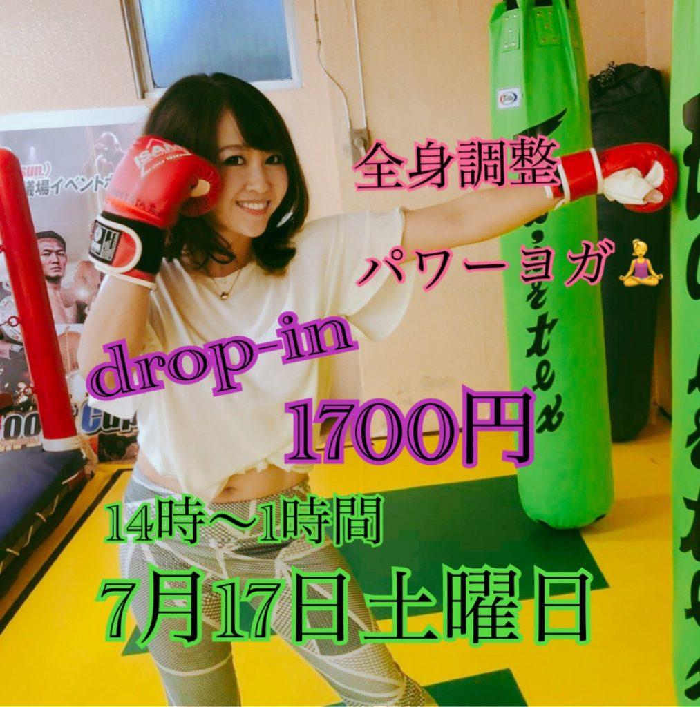 7月17日(土)CHIHIRO先生パワーヨガクラスです!